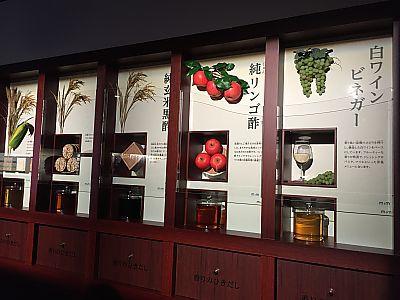 ミツカンミュージアムの見学に行って来ました(半田市)
