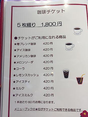 初★珈琲館椿でモーニング コーヒーチケット使用 (豊田市逢妻町)
