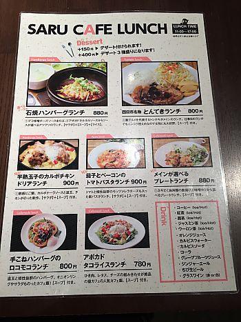 祝日ランチ ランチ難民に救いの店 猿カフェ(豊田市)