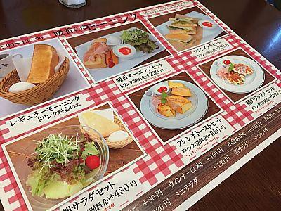 暖香で久しぶりのモーニング(豊田市)