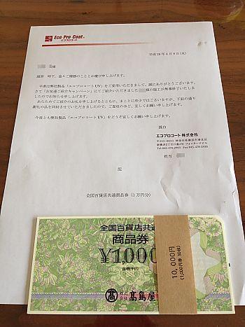 エコプロコートに紹介して商品券1万円ゲット!!!UVコーティング