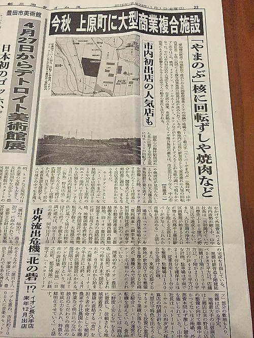 上原町に大型商業複合施設!出店情報(豊田市)