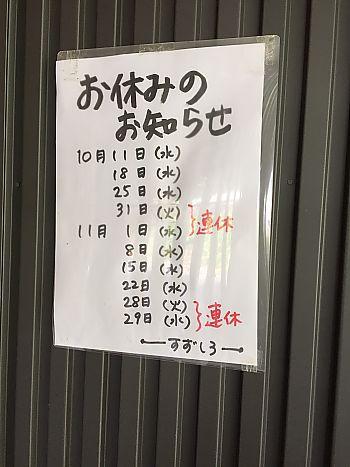 下山の美味しい穴場ランチ&栗パフェ*せせらぎの厨 すずしろ (豊田市)