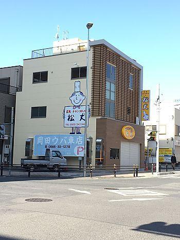 松丈新店舗明日10時オープン(豊田市昭和町)
