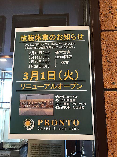 松丈仮店舗明日まで!18日新店舗オープン(豊田市)