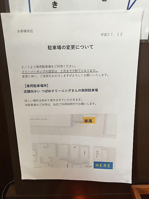 楽風専用駐車場情報!美味しいモーニング(豊田市)