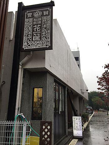 初★花筐(はながたみ)でランチ  (豊田市駅前) 隠れ家カフェ