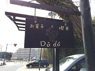 お茶と喫茶Dodoに初訪店(豊田市百々町)