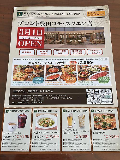 プロント豊田コモ・スクエア店 リニューアルオープン 3月1日