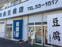 信濃屋豆腐にやっと行けました(豊田市) 2017/11/27 19:31:59
