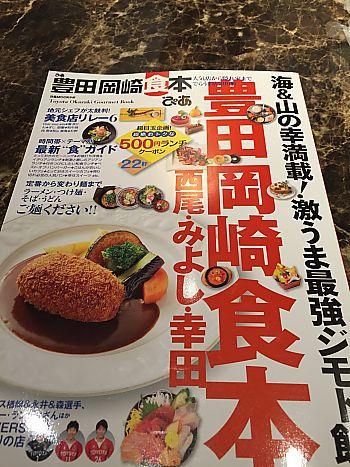 八日市→タニサラでタイ料理ランチ ぴあの食本クーポン利用!(豊田市)