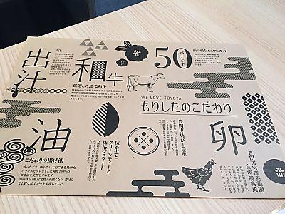 天ぷら・和牛すき焼専門 もりしたで天ぷらランチ  KiTARA(キタラ)2F 豊田市駅前