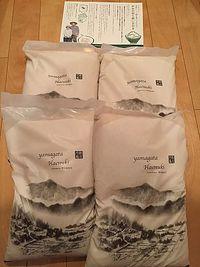 ふるさと納税で新米はえぬき20kgが届いたよ   山形県新庄市  2017