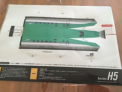 ローソン✤北海道新幹線 開業記念キャンペーン 人気新幹線のクラフトファイルゲット