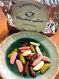 柿の種チョコレートが美味い!!!