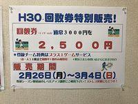 豊田で唯一のバッティングセンター?ホームランバッティングセンター 回数券特別販売!