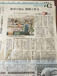 サンヨネ 朝日新聞に掲載されているよ♪