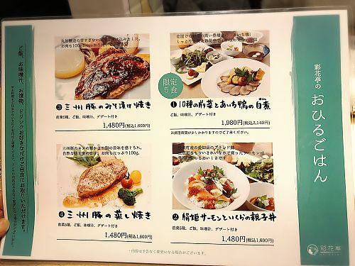 彩花亭さんでお得なランチ   個室あり ドリンクバーあり 子連れ歓迎店 (豊田市)