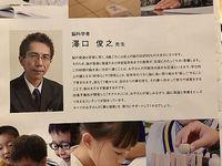 脳科学者の澤口俊之先生の講演を聞いてきました(豊田市)