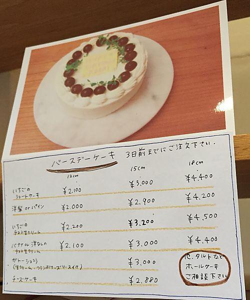 Dodoさんのバースデーケーキ ガトーショコラとピカイチさんのお刺身で誕生日会(豊田市)