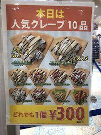 クレープ人気の10品300円♥ディッパーダン