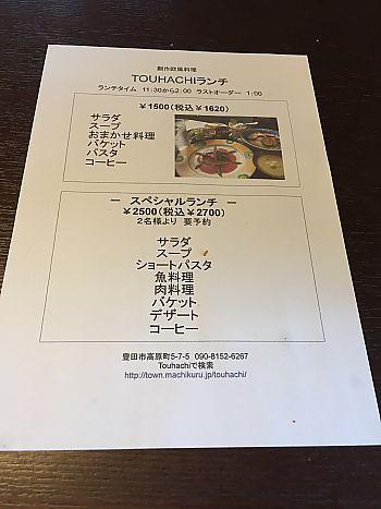 お子様入店禁止 TOUHACHI(トウハチ)のランチに行って来ました(豊田市高原町)豊田高専すぐ