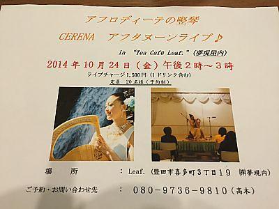 名倉千夏さんのシルクスレッドアート展(豊田市)
