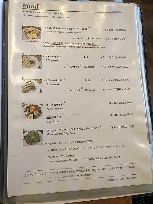 夫婦ふたり旅 仙台3日目①絶品!いたがき本店のフルーツサンド  ずんだ餅&ずんだ生ジャム