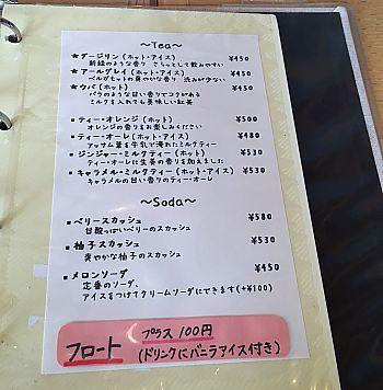 グランドカフェJUNで久しぶりのモーニング レクサス横(豊田市)