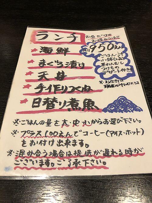 富来助(ふくすけ)の天丼ランチ  ボリューム満点!  (豊田市)