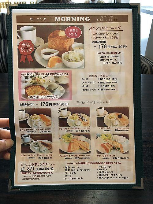神戸珈琲倶楽部 豊田美里店でスペシャルモーニング