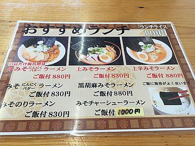 じゅんちゃんラーメンで辛みそにんにくバターラーメン (豊田市)