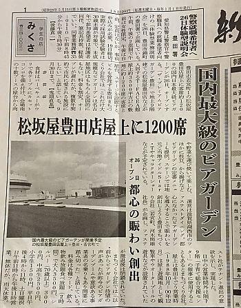 国内最大級ビアガーデンOPEN 松坂屋豊田店屋上 7月26日