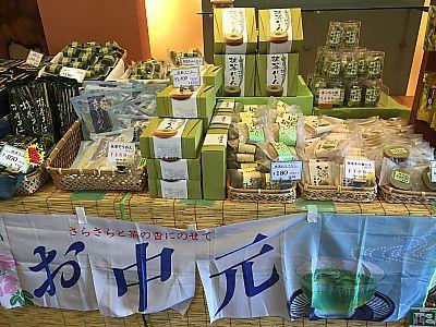 松鶴園/ 茶房 茶遊 本店  西尾市 抹茶