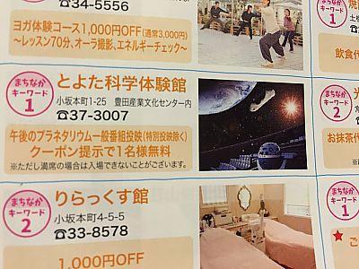 クールシェア❤ほがらかT-FACE店→とよた科学体験館でプラネタリウム(豊田市)