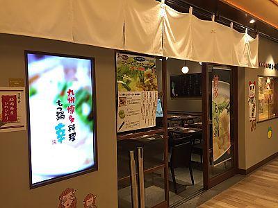 名古屋駅を満喫❤KITTE 大名古屋ビルヂング 献血ルーム タワーズ20