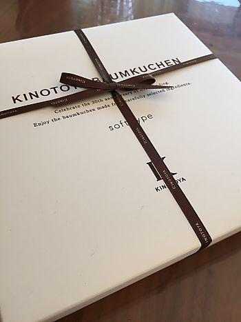 きのとやのバウムクーヘン美味し!!(北海道)