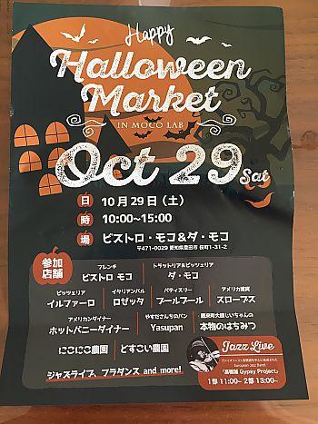 ハロウィンマーケット ビストロ・モコ&ダ・モコ(豊田市桜町)