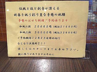 魯菴さんで秋の味覚を堪能してきました(豊田市駅)