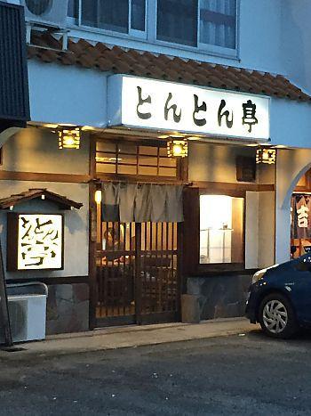 閉店✤とんとん亭 さようなら!ありがとう!トンカツ美味しかったよ(豊田市)