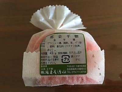 緑寿庵清水の金平糖 メルカリでゲット!