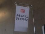 『パンマルシェ 3』愛・地球博記念公園