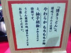 博多うどん 『木村屋』さん