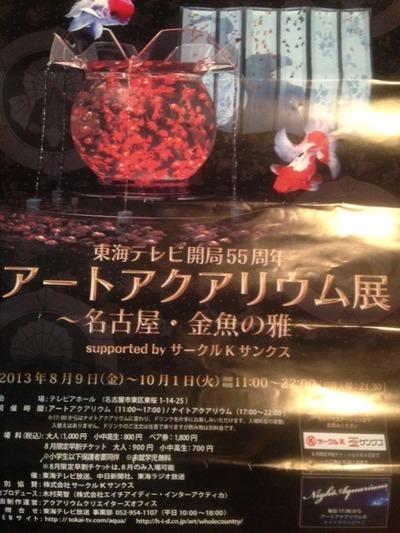アートアクアリウム展 ~名古屋・金魚の雅~