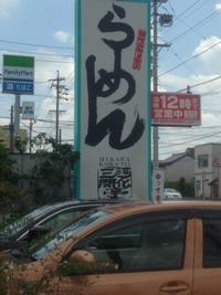 豊川へ   2