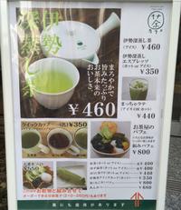 深緑茶房さんへ