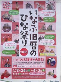 いなぶ旧暦のひな祭り(豊田市)
