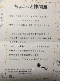「ちょこっと仲間展」(豊田市柿本町)