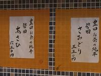 茶々助さん(名古屋市)で豊田産の抹茶に出逢う