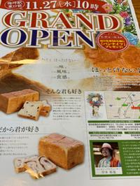 オープンですね〜 (豊田市)
